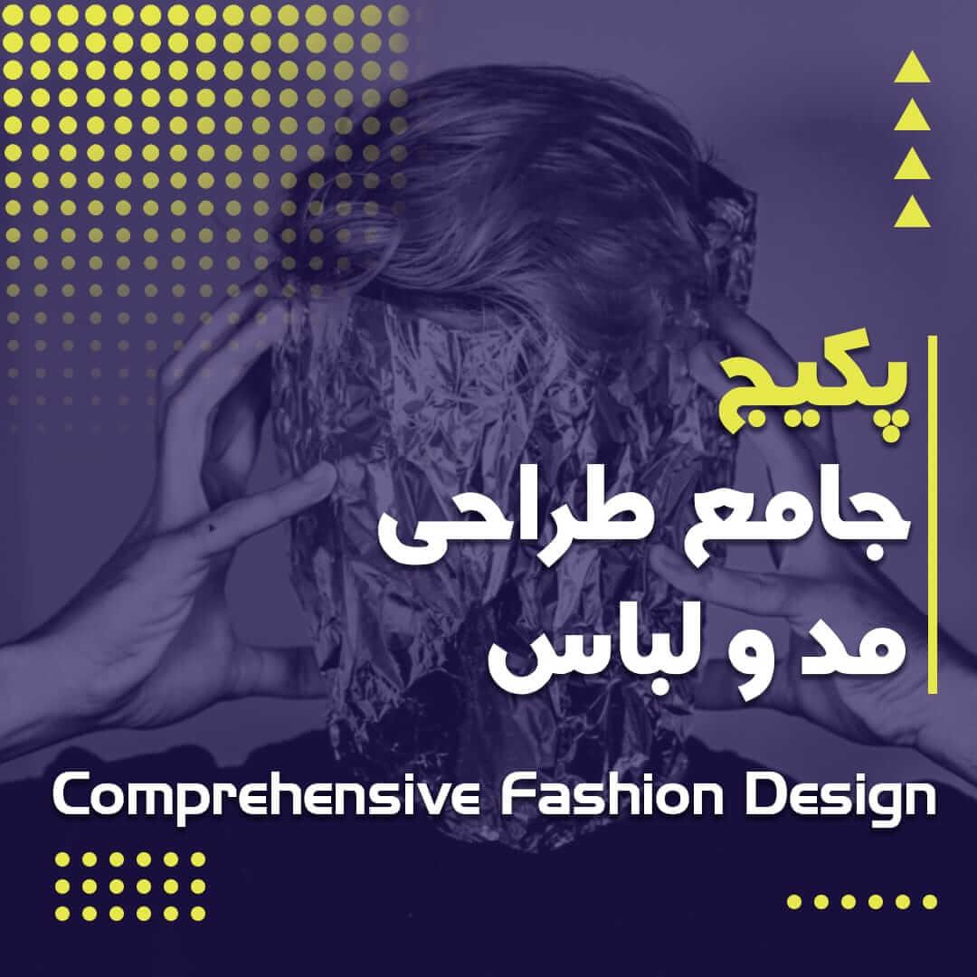 پکیج طراحی مد و لباس