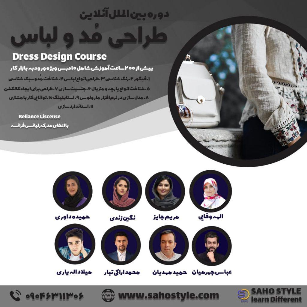 پوستر دورههای موسسه طراحی لباس صاحو استایل