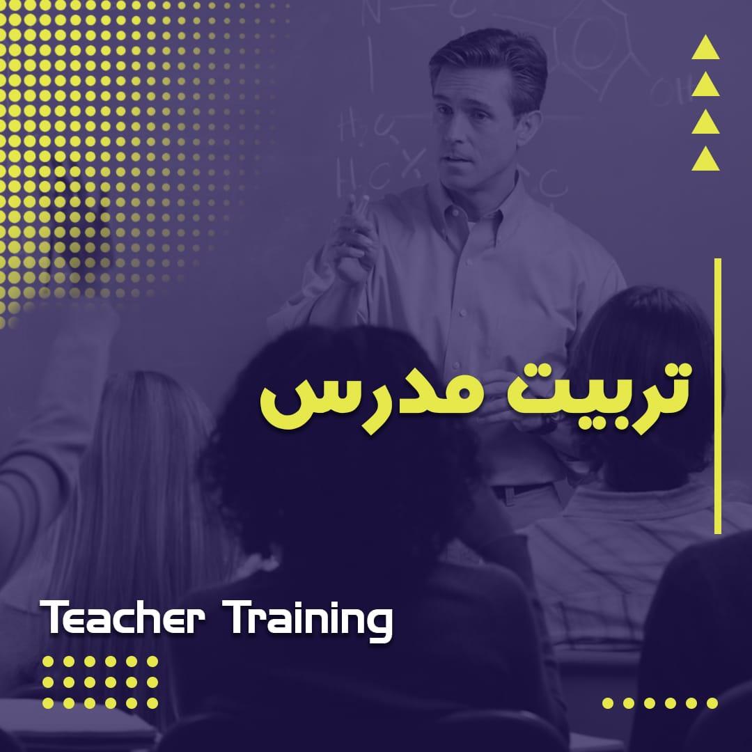 تربیت مدرس