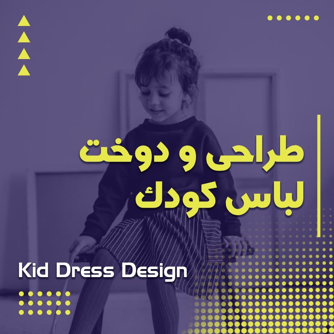 طراحی و دوخت لباس کودک