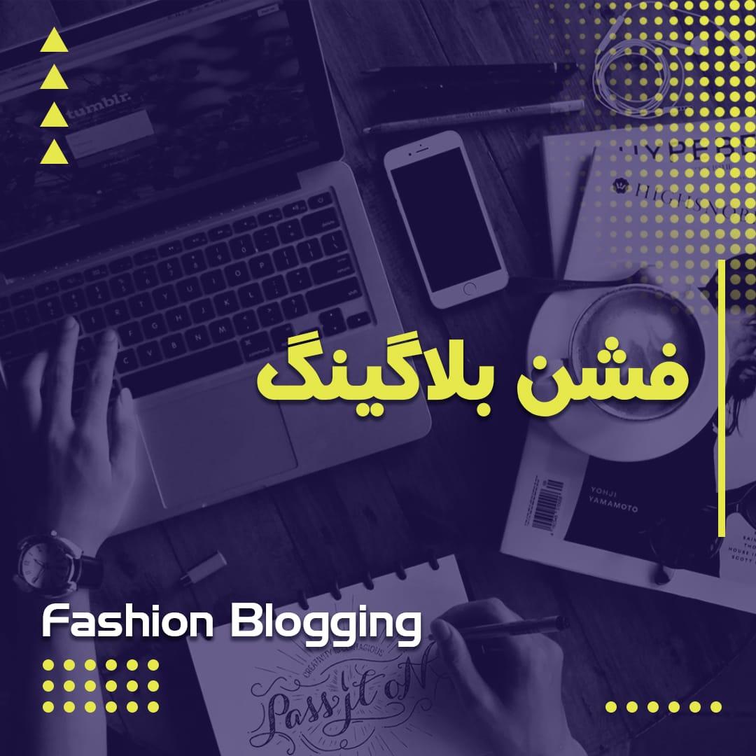 فشن بلاگینگ
