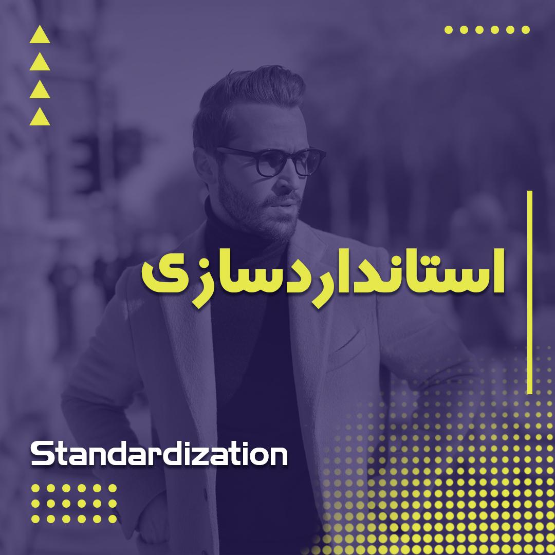استانداردسازی